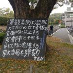 内容がおもしろすぎる!京都大学キャンパス内の掲示板 Vol 1