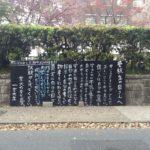 内容がおもしろすぎる!京都大学キャンパス内の掲示板 Vol 2