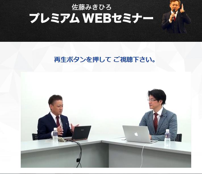 佐藤みきひろTHE FINALパートナーズ動画